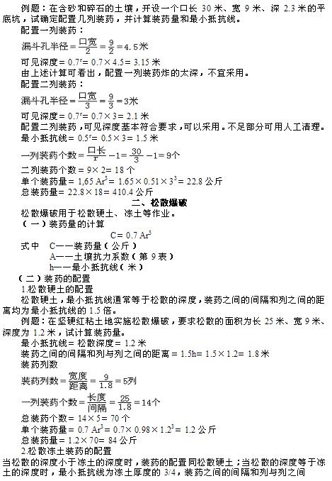 民兵地雷爆破教材_图1-45