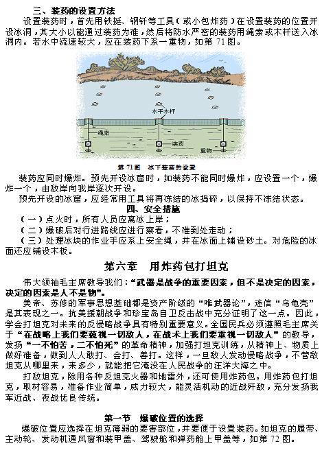 民兵地雷爆破教材_图1-48