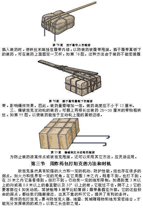 民兵地雷爆破教材_图1-50