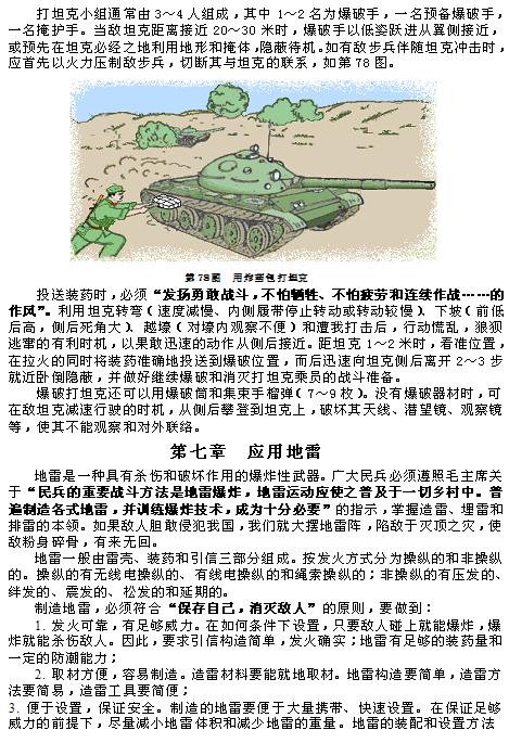 民兵地雷爆破教材_图1-51