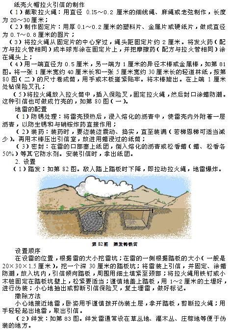 民兵地雷爆破教材_图1-53