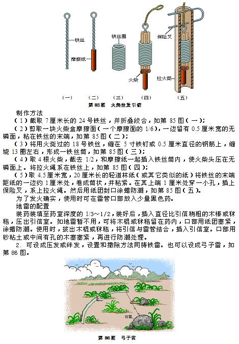 民兵地雷爆破教材_图1-55