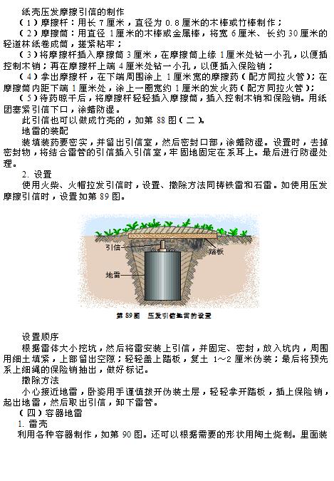 民兵地雷爆破教材_图1-57