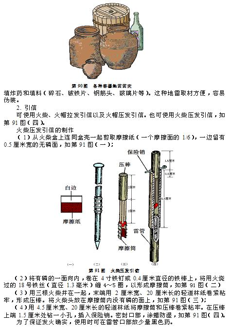 民兵地雷爆破教材_图1-58