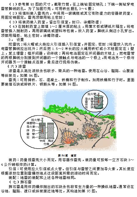 民兵地雷爆破教材_图1-60