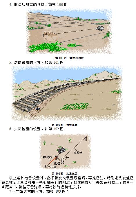 民兵地雷爆破教材_图1-63