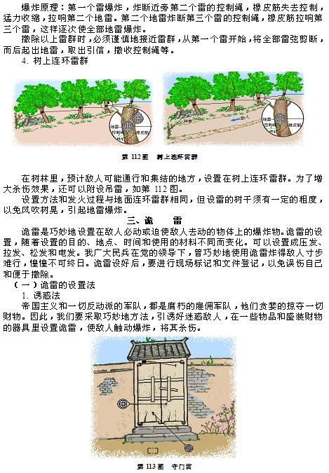 民兵地雷爆破教材_图1-68