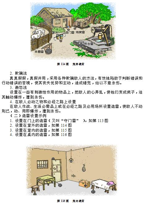 民兵地雷爆破教材_图1-69