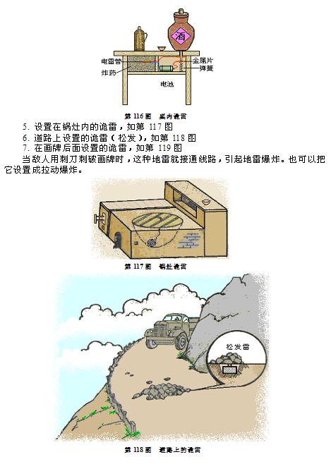 民兵地雷爆破教材_图1-70
