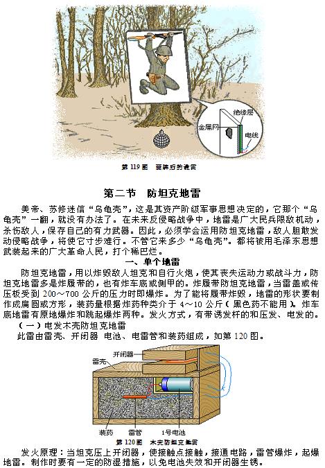 民兵地雷爆破教材_图1-71