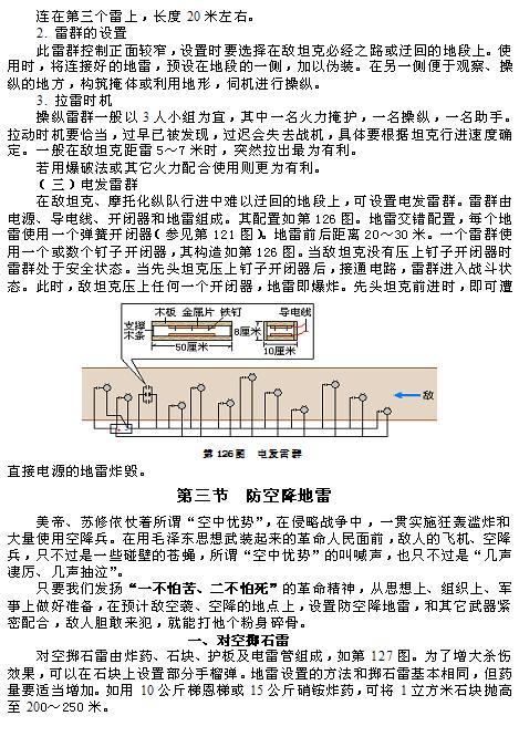 民兵地雷爆破教材_图1-74