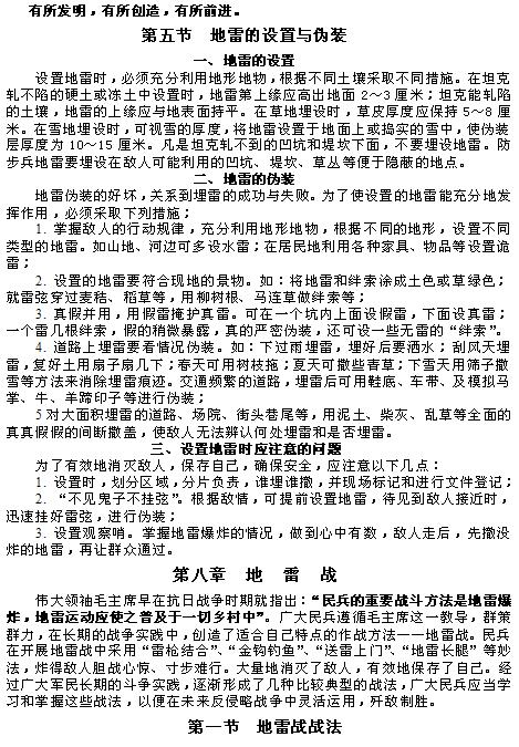 民兵地雷爆破教材_图1-78