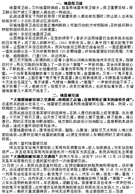 民兵地雷爆破教材_图1-79