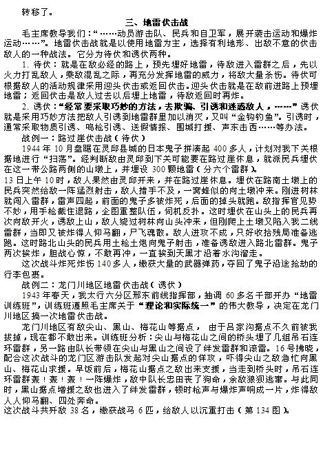 民兵地雷爆破教材_图1-80