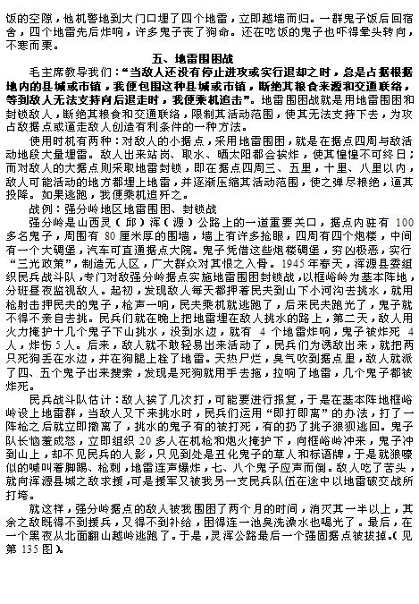 民兵地雷爆破教材_图1-82