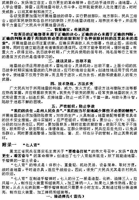 民兵地雷爆破教材_图1-84