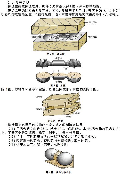 民兵地雷爆破教材_图1-86
