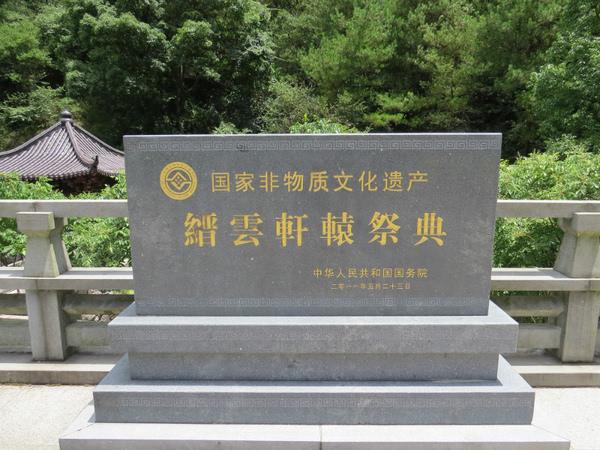 秋游鼎湖峰_图1-22