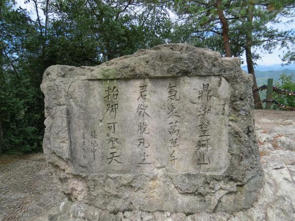 秋游鼎湖峰_图1-32