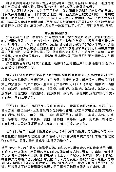 民兵地雷爆破教材_图1-99