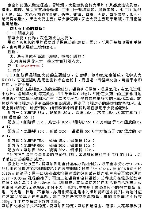 民兵地雷爆破教材_图1-100