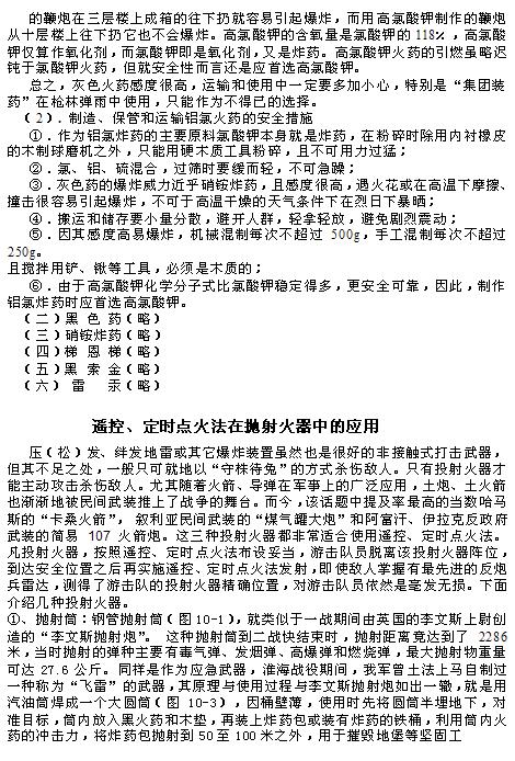 民兵地雷爆破教材_图1-101
