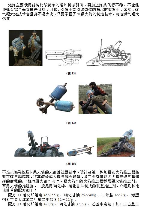 民兵地雷爆破教材_图1-104