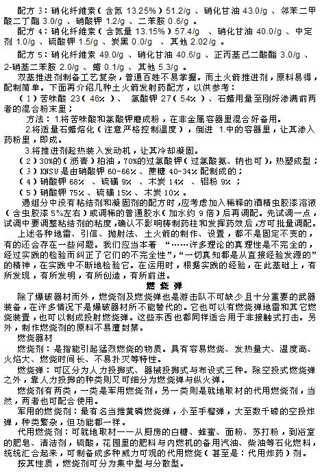 民兵地雷爆破教材_图1-105