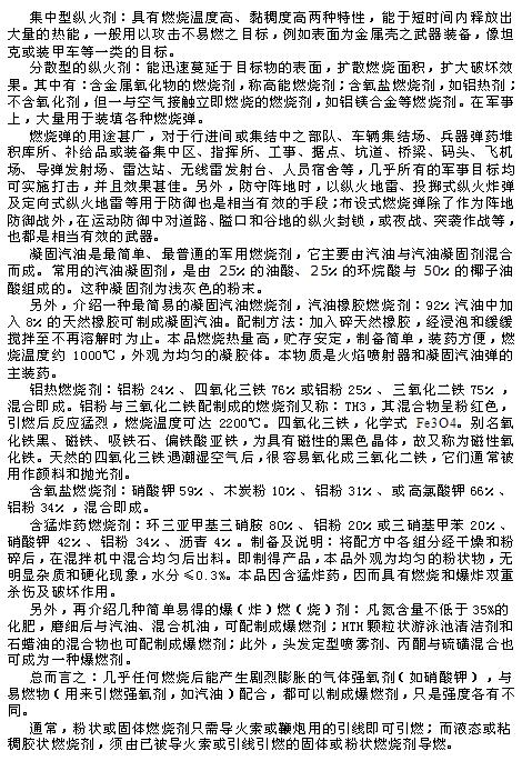民兵地雷爆破教材_图1-106
