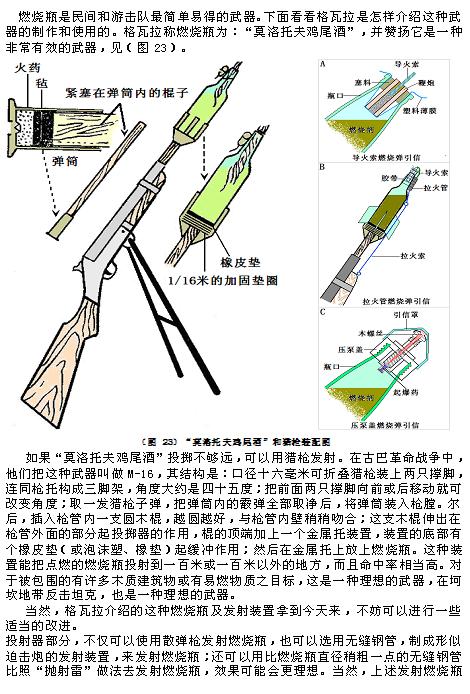 民兵地雷爆破教材_图1-107