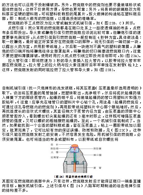 民兵地雷爆破教材_图1-108