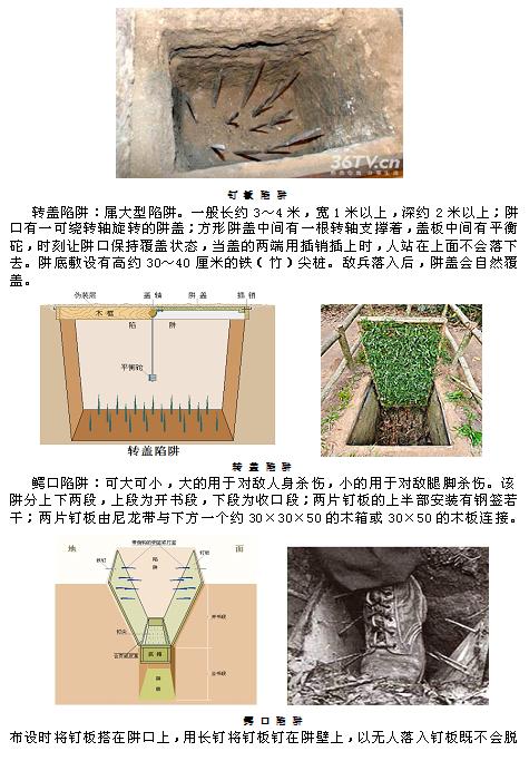 民兵地雷爆破教材_图1-110