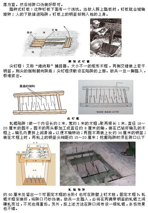 民兵地雷爆破教材_图1-111