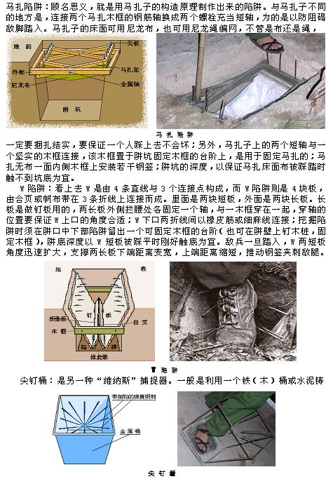 民兵地雷爆破教材_图1-112