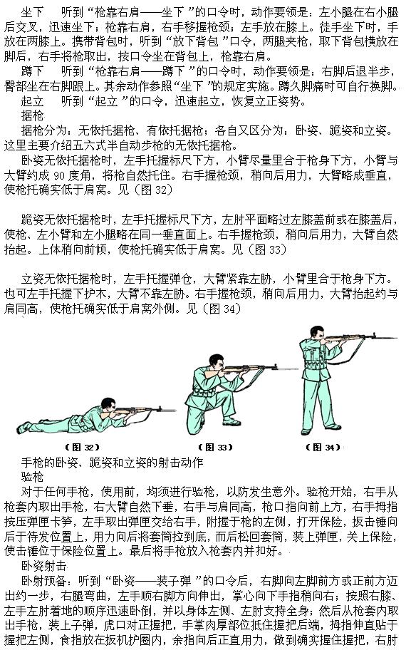 单兵动作、队列和战斗队形_图1-4