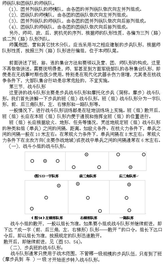 单兵动作、队列和战斗队形_图1-9