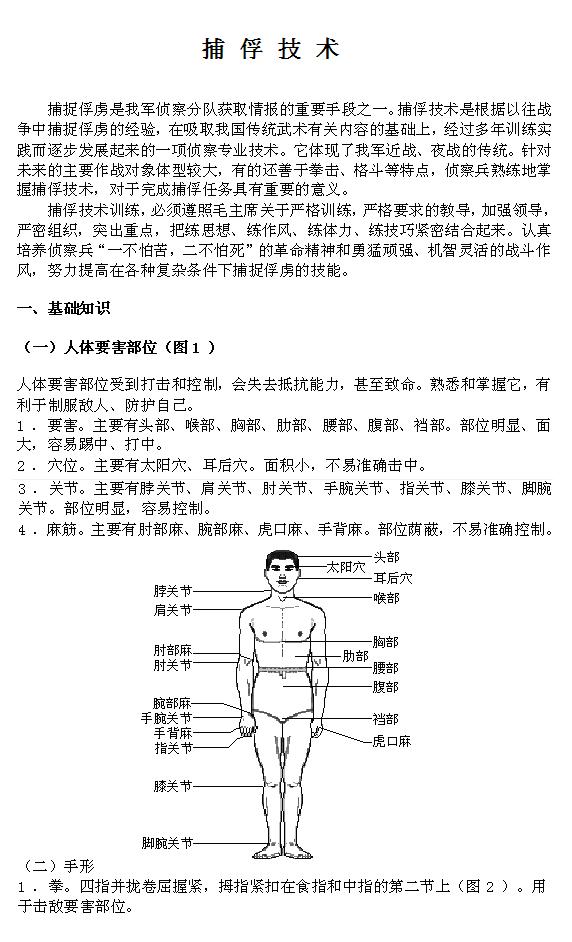 捕俘技术_图1-1