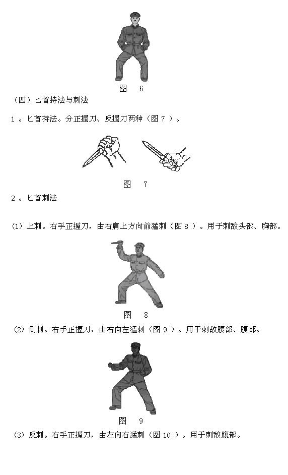捕俘技术_图1-3