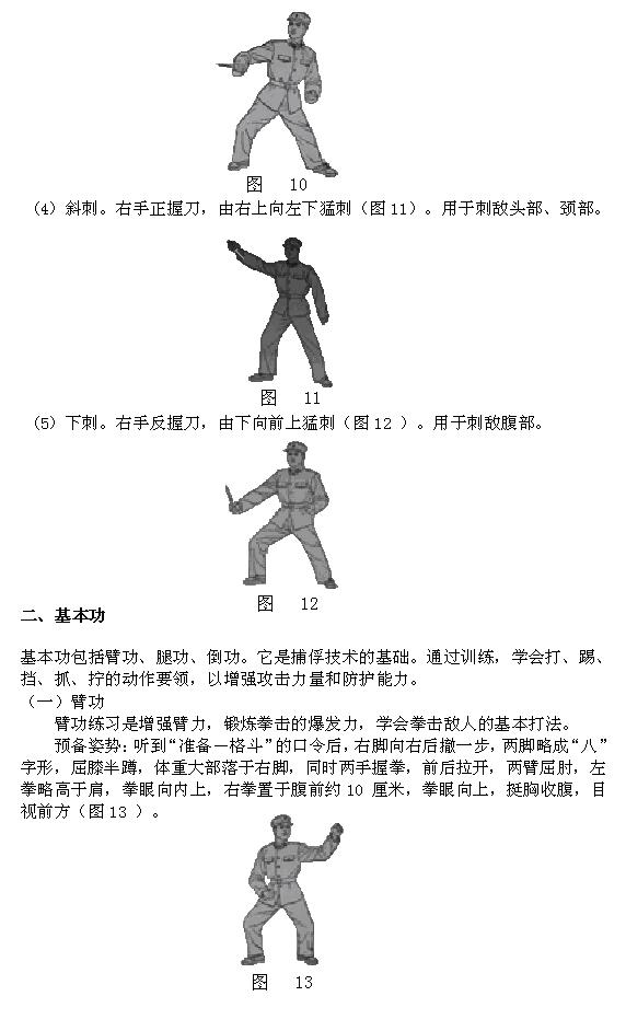 捕俘技术_图1-4
