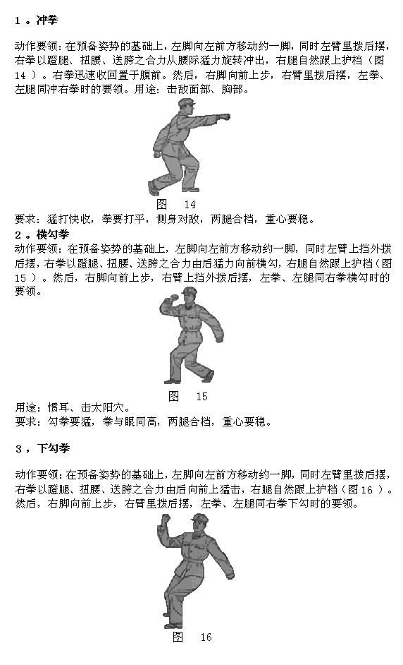 捕俘技术_图1-5