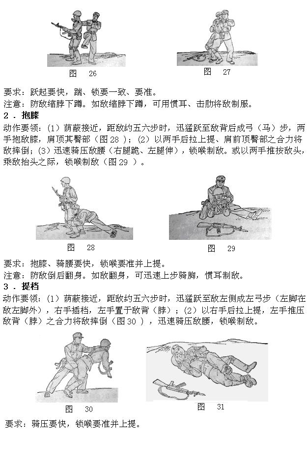 捕俘技术_图1-9