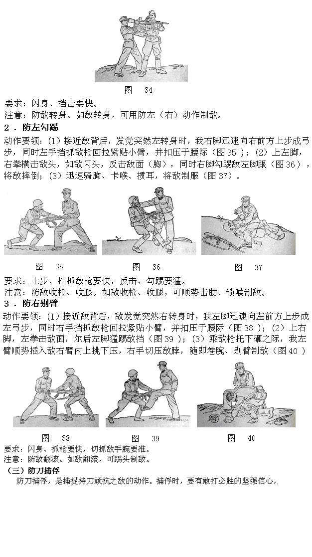 捕俘技术_图1-11