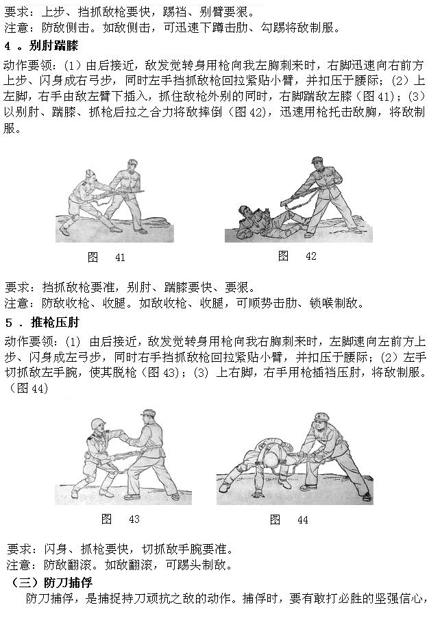 捕俘技术_图1-12