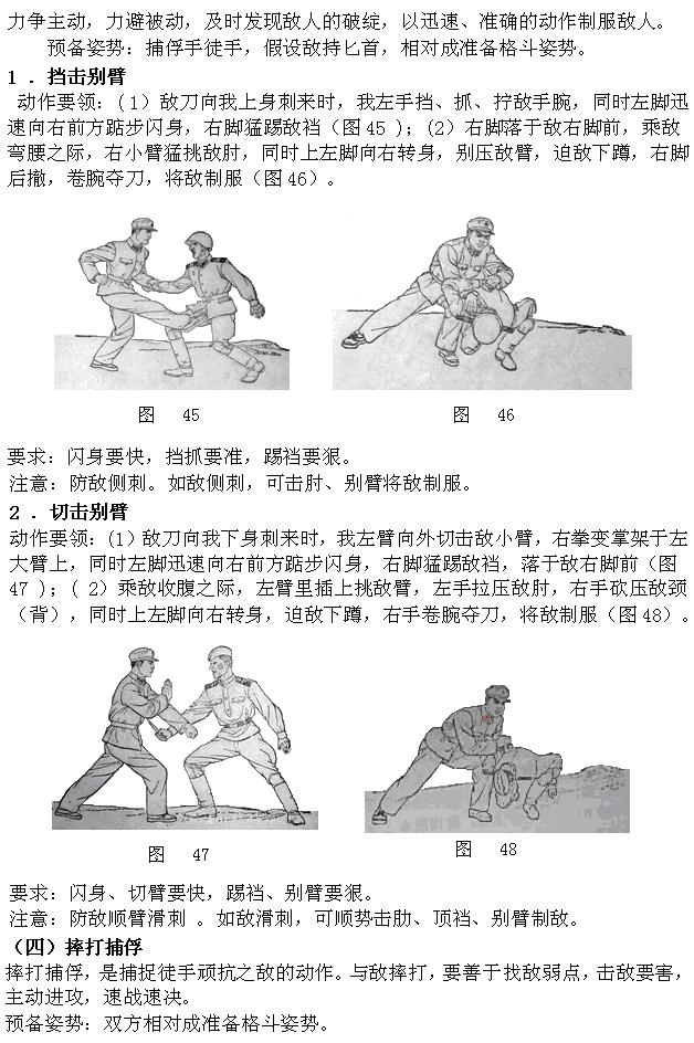 捕俘技术_图1-13