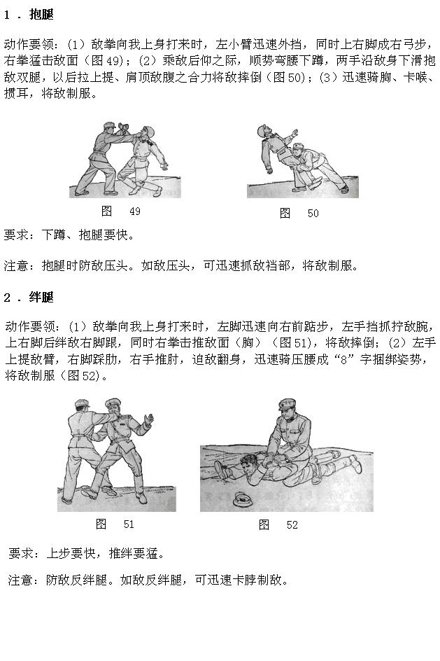 捕俘技术_图1-14