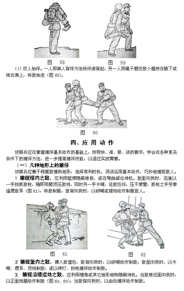 捕俘技术_图1-16