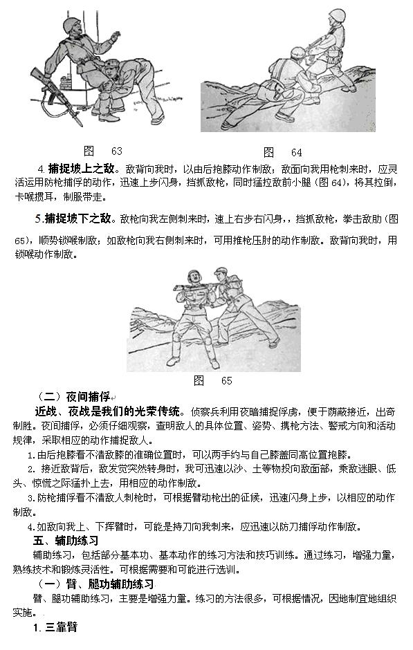 捕俘技术_图1-17