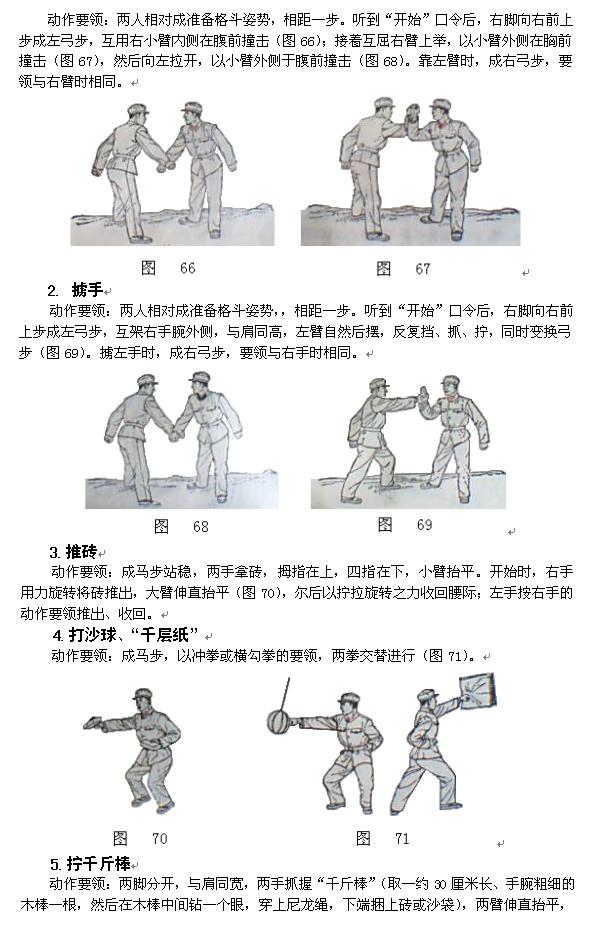 捕俘技术_图1-18