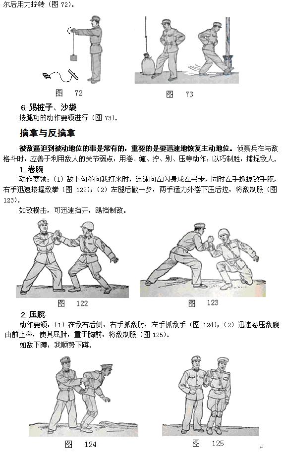 捕俘技术_图1-19