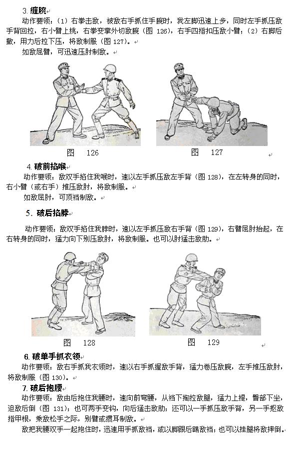 捕俘技术_图1-20